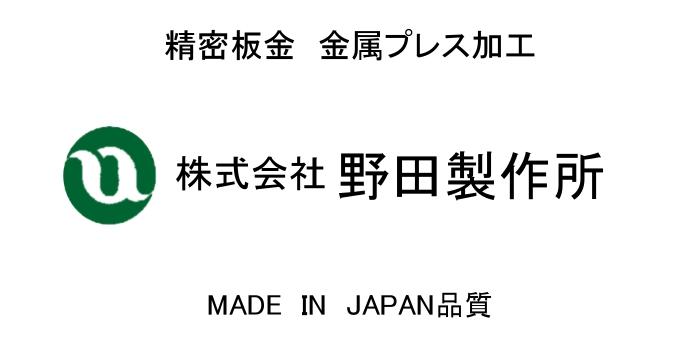 神戸で金属プレス加工・精密板金なら | 株式会社野田製作所